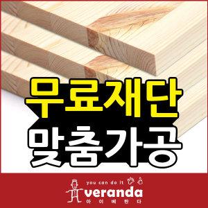 DIY목재 삼나무 레드파인 스프러스 집성판재