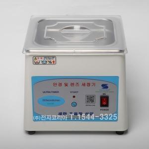 새한 안경 및 렌즈 세척기 SH-1001 / 초음파세정기