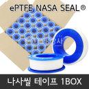한양화학 국산정품 테프론테이프 나사씰 1박스(100개)