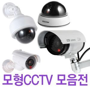 모형CCTV 카메라 돔형 감시카메라 가짜 돔카메라 방범
