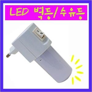 LED 미니 침실 벽등/수유등/취침등 무드 미등 보조등