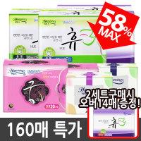 총160매 특가판매/2세트시오버14매/생리대/팬티라이너