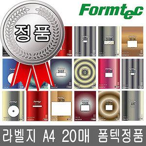 안전포장 라벨지 A4 20매 폼텍정품/전지라벨A4