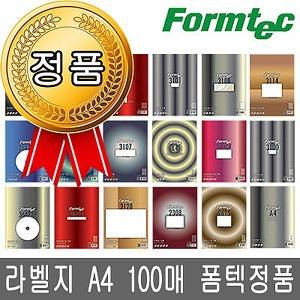 안전포장 라벨지 A4 100매 폼텍정품/전지라벨A4