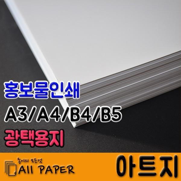 올페이퍼/아트지/A3/A4/광택/전단지/책표지홍보물인쇄