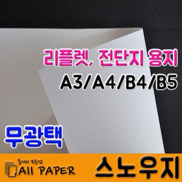 올페이퍼/스노우지/A3/A4/무광택/리플렛/전단지인쇄