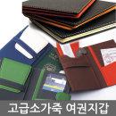 천연소가죽 여권지갑 케이스 집 여행용 트레빌 커버
