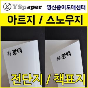 영신종이도매센터/아트지/스노우지/리플렛/전단지인쇄