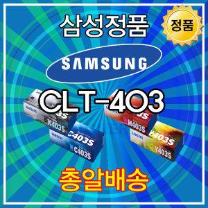 정품 CLT-K403S SL-C486W SLC436 SLC436W SLC485 403S