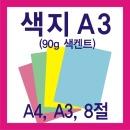 A3����(90g 100��) ����Ʈ ������ ������ A4 8�� 80g