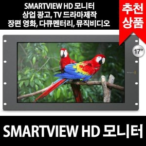 SmartView HD/블랙매직/모니터/렉마운트 타입/캠코더