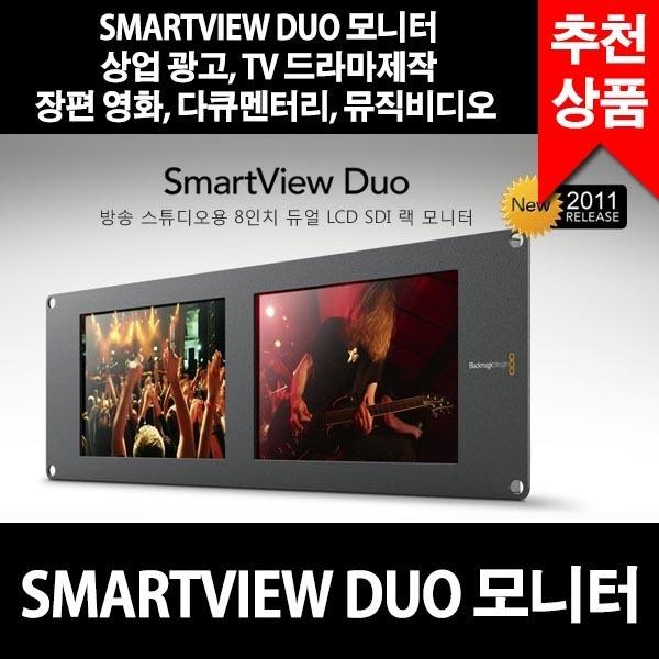 SmartView Duo/블랙매직/모니터/렉마운트 타입/캠코더