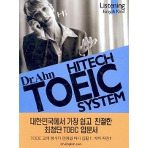 HITECH TOEIC SYSTEM LISTENING