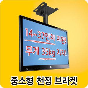 천정형 TV브라켓 14~37인치 연장봉 5종 모니터브라켓