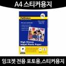 접착식 스티커 사진용지/스티커 포토 인화지/A4/20장