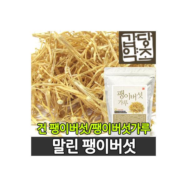 건조 팽이버섯 100g 팽이버섯가루 말린팽이버섯 택1