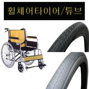 휠체어타이어 24x1.0 휠체어튜브 22 24x1 3/8