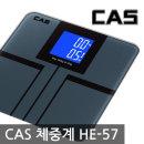 (����Hmall)ī��(CAS) ������ ��ǰ ü�߰� HE-57  �������Ʈ