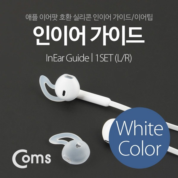 ITC209 애플 이어팟 실리콘 인이어 가이드 이어팁 W