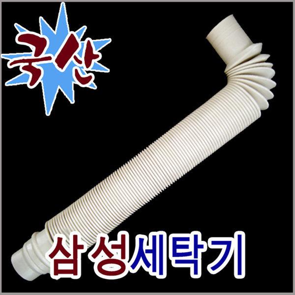 삼성 아기 아가 사랑 세탁기 배수 호스/DC91-10206W