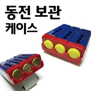 ct30/ 동전보관케이스/-택시동전함/홀더/잔돈/주머니