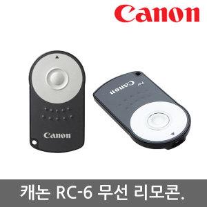 빠른배송 캐논 무선리모콘 RC-6 호환리모콘.