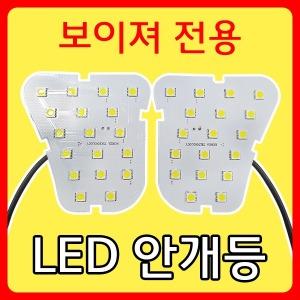 SYM 보이져전용 튜닝파츠 LED 안개등 5050칩 국내제작