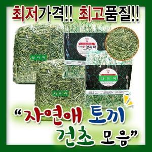 토끼 건초 알파파 티모시 사료 6kg대용량1번초