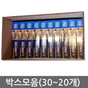무료배송 박스모음(30~20개)스타호일쿠킹호일알루미늄