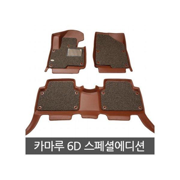 카마루 6D 스페셜에디션 입체매트(전차종)/ 자동차매