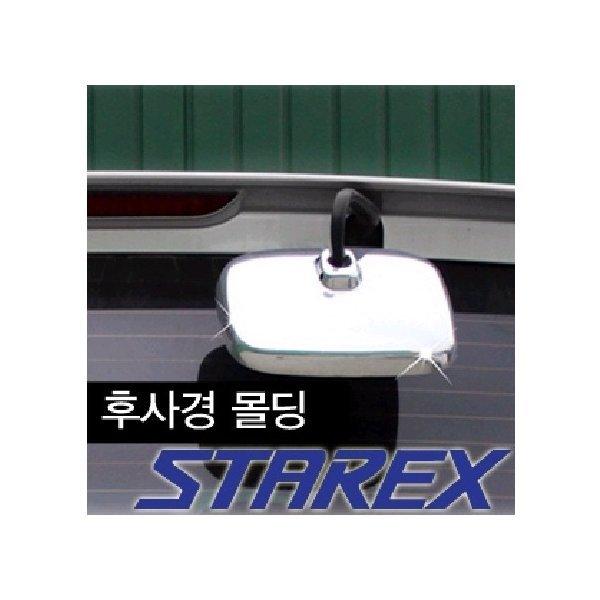 스타렉스/뉴스타렉스(2002~2006) 경동 후사경몰딩 K-3