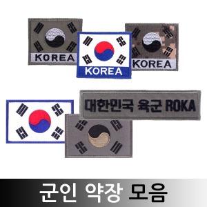 벨크로 약장 모음//군인용품 군인약장 계급장 태극기