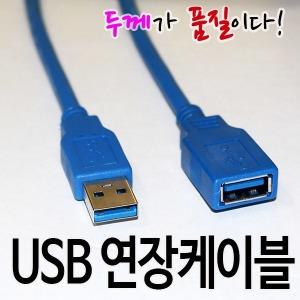 칸텔 USB연장선 2.0 3.0케이블 두꺼운 케이블 Micro-B