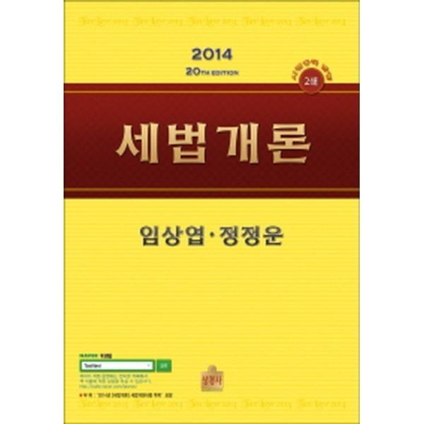 세법개론(2014)(20판)