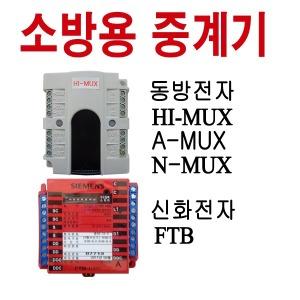 소방수신반중계기/동방중계기/신화중계기/소방중계기