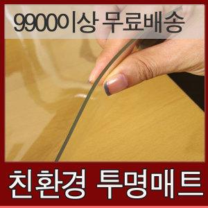 친환경인증 유리대용 투명매트/책상매트/두꺼운비닐