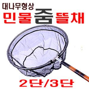 민물 2단 3단줌 뜰채/민물뜰채/붕어뜰채/낚시뜰채/