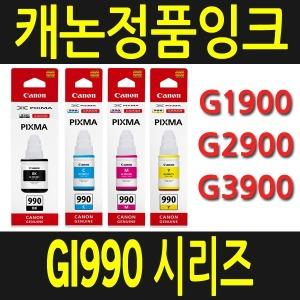 캐논 GI990 G1900 G2900 G3900 G4900 G2910/3910/4910