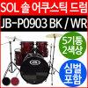 드럼세트 심벌+의자 SOL 5기통 JB-P0903-BK-WR 2색상