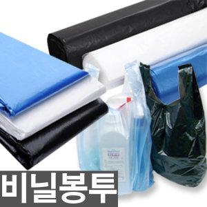 비닐봉투/쓰레기봉투/검정봉투/마트봉투/배접 평판