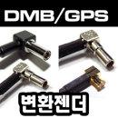 DMB변환젠더 MCX/SMA/iQ500/SMB/SMC/503/하이온B