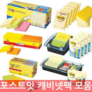 엔츠몰 포스트잇 대용량 캐비넷팩모음/칼라 포스트잇