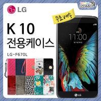 LG K10(F670)전용케이스-투명/지갑/플립/범퍼/젤리