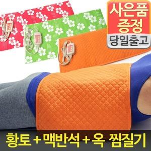 황토+맥반석+옥 찜질기 온열 전기 허리 찜질팩 핫팩