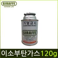 지라프 부탄가스 미니120g/220g/250g 이소가스 가스