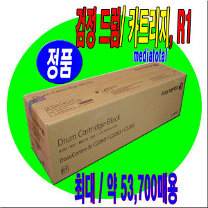 DocuCentre-IV C2263 C2265 복합기 검정 드럼 유닛/R1