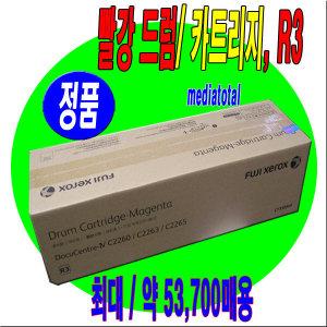 DocuCentre-IV C2263 C2265 복합기 빨강 드럼 유닛/R3