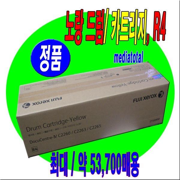 DocuCentre-IV C2263 C2265 복합기 노랑 드럼 유닛/R4