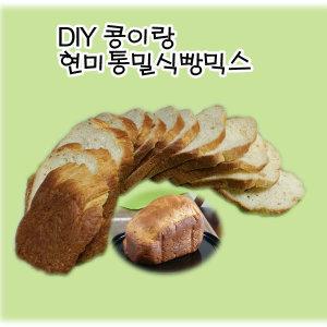 DIY 홈베이킹 현미통밀식빵믹스 와플 또띠아
