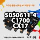 고품질토너사용4색셋트 AcuLaser C1700 C1750N CX17NF